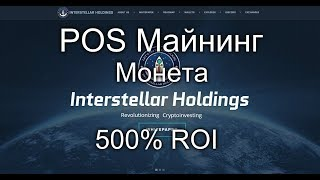 interstellar holdings cryptocurrency
